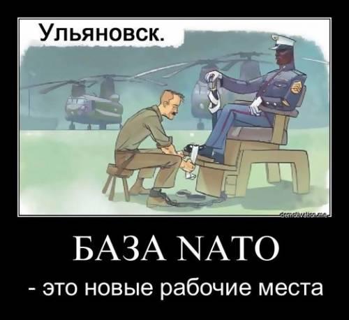 База НАТО - это новые рабочие места