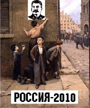 Россия-2010