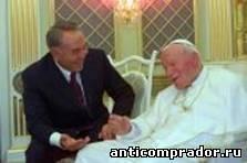 Назарбаев и Папа Римский